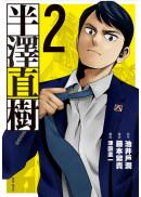 半澤直樹 漫畫版(02)