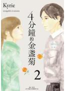 4分鐘的金盞菊(02)
