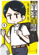 小學生 半澤直樹(01)