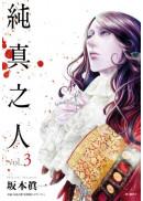 純真之人(03)