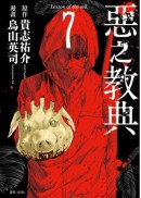 惡之教典(07)