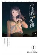 你和我的足跡~時空旅行.春日研究所(01)