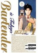 王牌酒保a Tokyo(01)