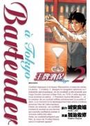 王牌酒保a Tokyo(02)