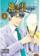 神之雫 最終章~Mariage~(08)