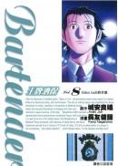 王牌酒保(8)