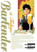 王牌酒保a Tokyo(04)