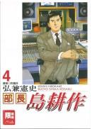 部長島耕作(4)