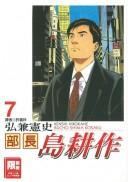 部長島耕作(7)