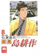 部長島耕作(8)