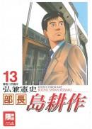 部長島耕作13(完)