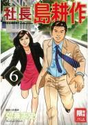 社長島耕作(06)