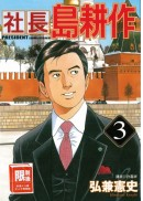 社長島耕作(03)