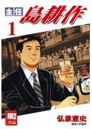 限>主任島耕作(01)