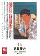 限> 課長島耕作 15.