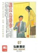 限> 課長島耕作 7.