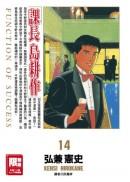 課長島耕作 14.
