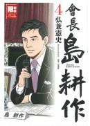 會長島耕作(04)