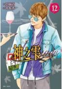 神之雫 最終章~Mariage~(12)