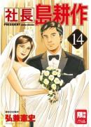 社長島耕作(14)