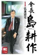 會長島耕作(01)