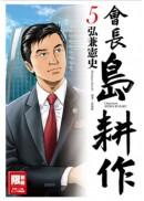 會長島耕作(05)