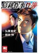 島耕作事件簿(全)