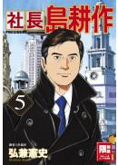 社長島耕作(05)