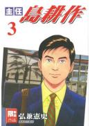 限>主任島耕作(03)