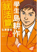 學生島耕作就活篇(03)