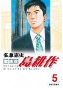 取締役島耕作(05)