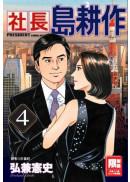 社長島耕作(04)
