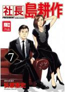 限>社長島耕作(07)