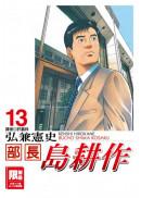 部長島耕作 13.(完)