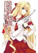 緋彈的亞莉亞AA(07)