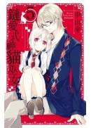 鏈愛式神貓巫女(05)
