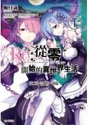 Re:從零開始的異世界生活 第二章 宅邸的一週篇(01)