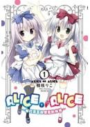ALICE OR ALICE~妹控哥哥與雙胞胎妹妹~(01)特裝版