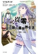 Re:從零開始的異世界生活 第一章 王都的一日篇(01)