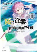 Re:從零開始的異世界生活 第三章 Truth of Zero(08)