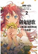 劍鬼戀歌 Re:從零開始的異世界生活†真銘譚(02)