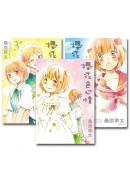 櫻花色心情(全3冊)