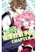 戀愛教戰手冊(04)