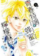 青春特調蜂蜜檸檬蘇打(02)