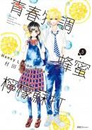 青春特調蜂蜜檸檬蘇打(05)