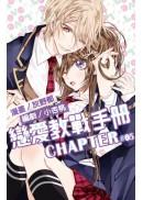 戀愛教戰手冊(05完)