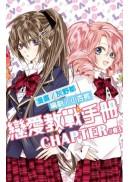戀愛教戰手冊(03)