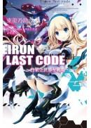Eirun Last Code~自架空世界至戰場~(01)