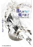 罪人與龍共舞(07)