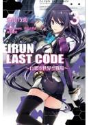 Eirun Last Code~自架空世界至戰場~(03)